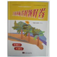 上海达标卷好题好卷 数学 一年级下