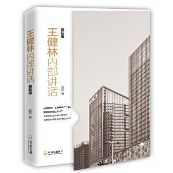 王健林内部讲话:最新版(pdf+txt+epub+azw3+mobi电子书在线阅读下载)