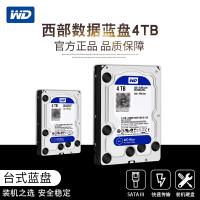 WD/西部数据 WD40EZRZ 4T/TB 台式机4T硬盘西数蓝盘64M 台式机蓝盘4T