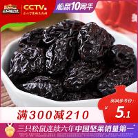 【三只松鼠_西梅88gx1袋】蜜饯果干果脯梅子话梅零食