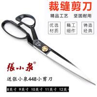 张小泉剪刀裁缝剪刀裁缝剪刀服装剪锋利裁剪家用工业剪刀8-12寸
