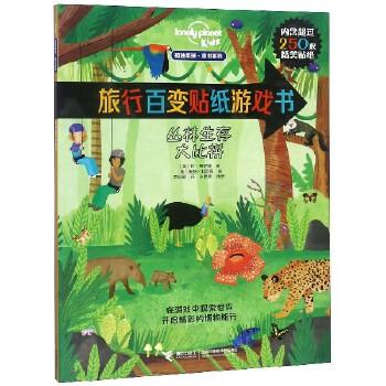 旅行百变贴纸游戏书(丛林生存大比拼)/孤独星球童书系列