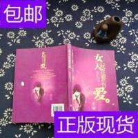 [二手旧书9成新]女人就是要有爱 /韩雪 内蒙古文化出版社