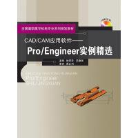 CAD CAM应用软件――Pro Engineer实例精选
