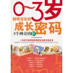(中国家教力丛书)0-3岁聪明宝宝的成长密码:5个神奇的F