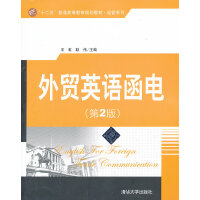 """外贸英语函电(第2版)(""""十二五""""普通高等教育规划教材经管系列)"""