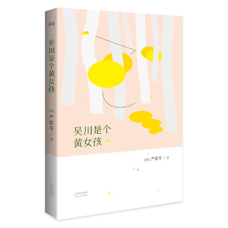 """吴川是个黄女孩 严歌苓""""海外故事""""系列,那些生活在海外的""""黄女孩""""们的悲欢离合"""