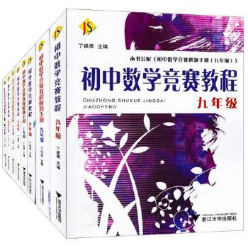 《初中8本手册教程竞赛数学+解题初中+综合分李元全套峰图片