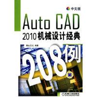 中文版Auto CAD2010机械设计经典208例(内附1DVD)