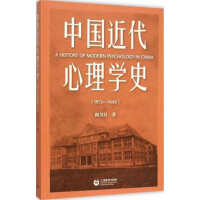 中国近代心理学史(1872―1949)