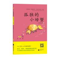 """孤独的小螃蟹――统编语文教材小学二年级上册""""快乐读书吧""""指定阅读 二年级课外阅读必读"""