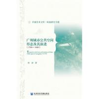 广州城市公共空间形态及其演进(1759-1949)