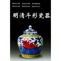 明清斗彩瓷器――老古董丛书