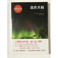正版 血色天籁 新华出版社