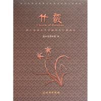 竹韵(浙江慈溪木艺堂藏历代竹雕精品)(精)