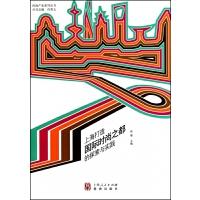 上海打造国际时尚之都的探索与实践/时尚产业系列丛书 高骞|主编:肖贵玉