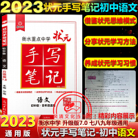 2022版衡水重点中学状元手写笔记初中语文升级版6.0初一初二初三各年级通用版