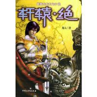 轩辕 绝 9787801716897 龙人 大众文艺出版社