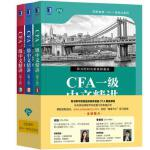【QZ正版】正版2018-2019年注册金融分析师考试 CFA一级中文精讲 第2版 全三册 机械工业出版社 备考CFA