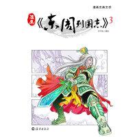 漫画《东周列国志》3