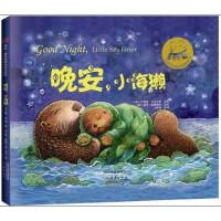 晚安,小海獭(一位奶奶写给孙子的海洋童话,充满浓浓亲情与爱意的精致睡前故事!)