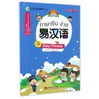 易汉语 第五册
