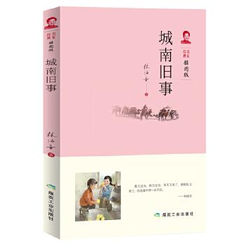 城南旧事七年级(上)推荐阅读 中小学生课外阅读 享受轻松阅读,不容错过的中国儿童文学经典书系之一。