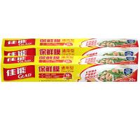 [当当自营]Glad佳能 40米长30cm宽食品保鲜膜 盒装食物保鲜纸 加厚强韧 W20M.22