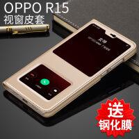 oppor15手机套 OPPO R15保护壳 oppo r15 标准版 梦境版 手机保护套 男女防摔免翻盖接听智能视窗