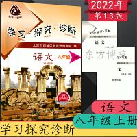 2018秋 北京西城学习探究诊断 八年级 上册语文 (第9版)