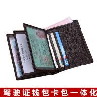 真皮男士驾驶证钱包薄款行驶证皮套多功能证件卡套卡包驾照夹本潮