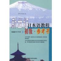 新世纪日本语教程(初级)(参考书)(附教程DVD-ROM)