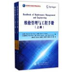 维修管理与工程手册(上册、下册)