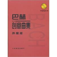 巴赫创意曲集-声像版-附DVD1张