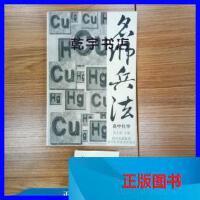 【旧书二手书8新正版】名师兵法. 高中化学9787536469983 /刘晓平
