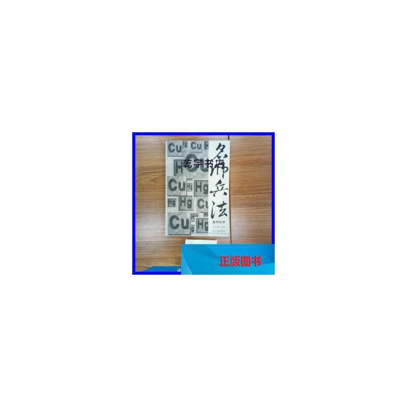【旧书二手书8新正版】名师兵法. 高中化学9787536469983 /刘晓平 正版二手不保证有附件赠品光盘等需要更多联系客服