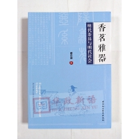 正版 香茗雅器 明代茶具与明代社会 中国社会科学出版社 蔡定益 著 9787520348102