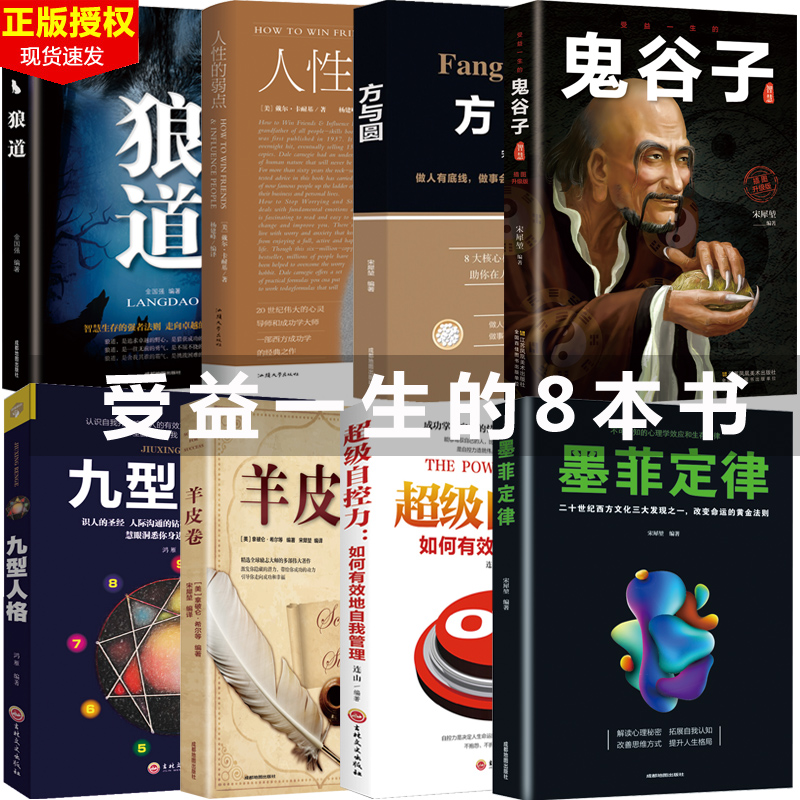 八本书鬼谷子墨菲尔定律狼道全集人性的弱点羊皮卷正版方与圆智慧大全集人生必读十收益受益一生的8本书全套书籍8册10有书共读图书