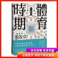 正版港台版 体育时期 上学期 董启章 9789570842470 联经 小说书