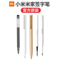 小米巨能写签字笔米家中性笔金属签字笔芯0.5mm中性笔黑色水笔学生办公文具