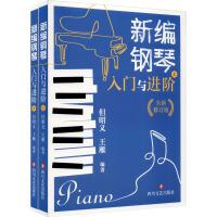新编钢琴入门与进阶 全新修订版(全2册) 四川文艺出版社
