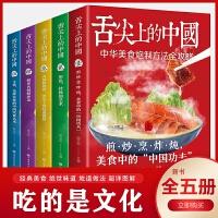舌尖上的中国美食书菜谱正版特产小吃地方特色菜谱食谱书籍美食炮制方法全攻略图解步骤详解菜谱食谱食疗饮食营养养生健康书籍畅书