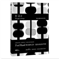 包邮台版 想 设计 保罗.兰德的永恒设计准则 9789865657802