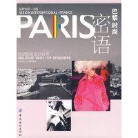巴黎时尚密语