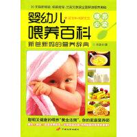 """婴幼儿喂养百科(30年临床经验,权威指导,打造喂养的""""黄金法则"""")"""