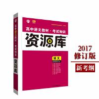 2017新考纲 理想树 高中语文教材 考试知识资源库