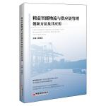 精益智能物流与供应链管理创新方法及其应用 系统研究精益智能物流与供应链管理模式