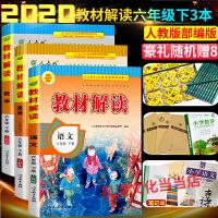 小学教材解读六年级下册语文数学英语全套3本人教版2020春
