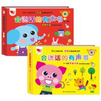 会说话的有声书 共2册 有声读物幼儿早教1-3-6岁宝宝点读认知发声书 宝宝学说话语言启蒙 儿童看图识物数学启蒙学前识