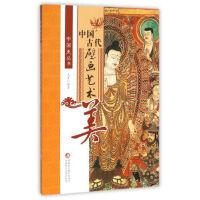 【二手旧书9成新】 中国古代壁画艺术美 木菁 9787546960289 新疆美术摄影出版社